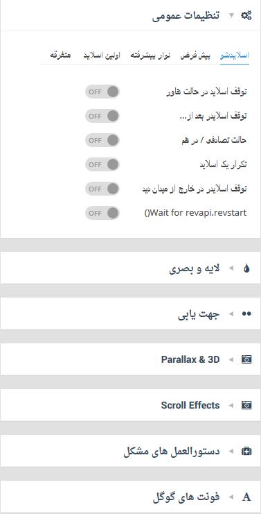 دانلود revolution slider فارسی سازی شده
