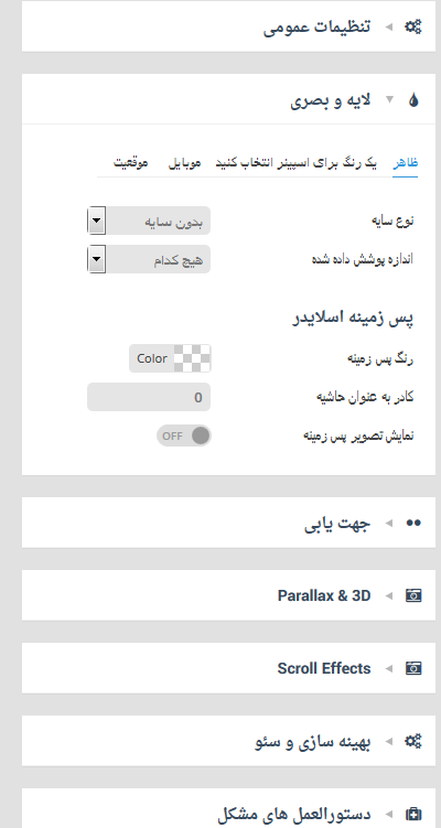 دانلود افزونه اسلایدر وردپرس فارسی