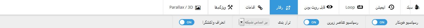 افزونه اسلایدر وردپرس اسلایدر رولوشن فارسی شده