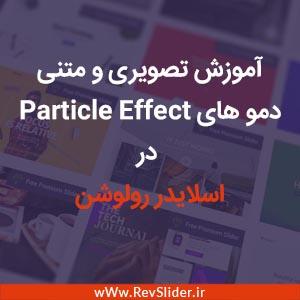 آموزش تصویری و جامع دمو های Particle Effect در افزونه اسلایدر رولوشن