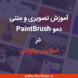دمو Paintbrush اسلایدر وردپرس