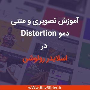 آموزش تصویری دمو Distortion Effect افزونه اسلایدر رولوشن