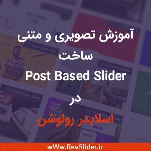 آموزش ساخت Post Based Slider در اسلایدر وردپرس