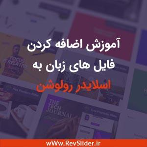 اضافه کردن زبان فارسی به اسلایدر رولوشن