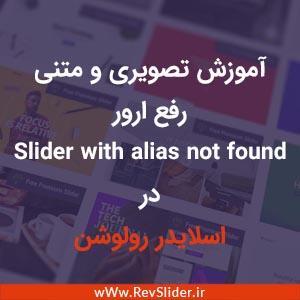 آموزش رفع ارور Slider with alias not found در اسلایدر رولوشن