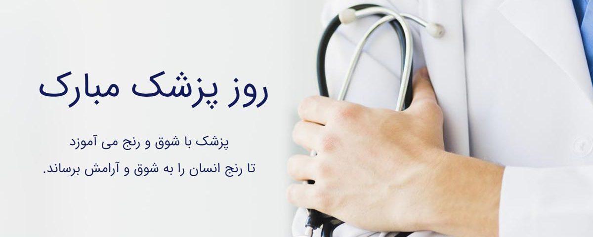 اسلایدر آماده روز پزشک