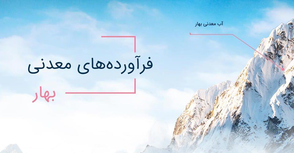 اسلایدر فارسی فرآورده های معدنی