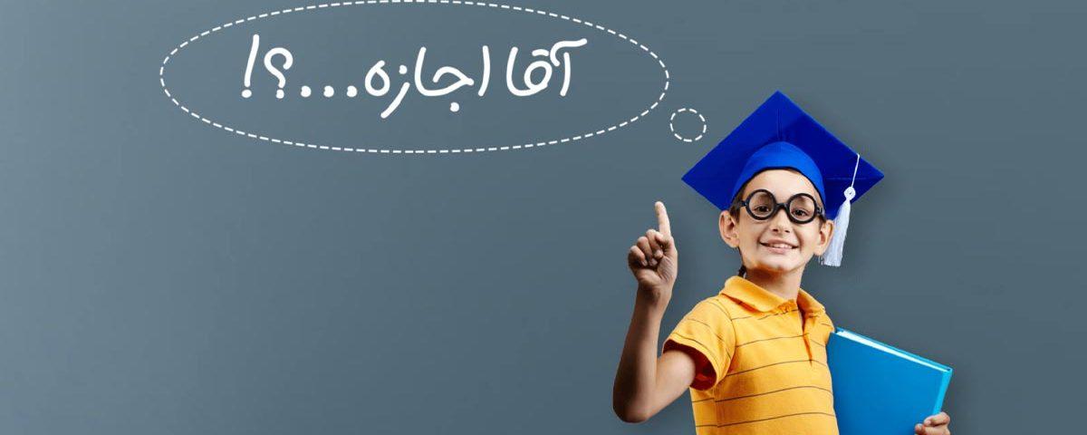 اسلایدر آماده روز دانش آموز