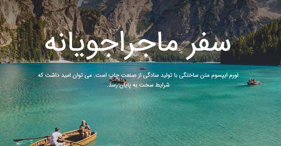 اسلایدر آماده سفر و تور های گردشگری